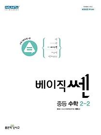 베이직쎈 중등 수학 2-2(2022)