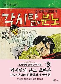 """<font title=""""각시탈의 분노. 3(초판본)(1975년 소년한국일보사 발행본)"""">각시탈의 분노. 3(초판본)(1975년 소년한국...</font>"""