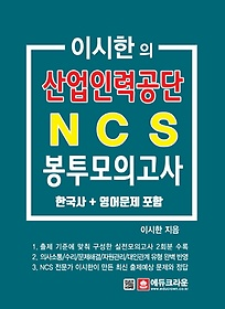 "<font title=""이시한의 산업인력공단 NCS 봉투모의고사(2019)"">이시한의 산업인력공단 NCS 봉투모의고사(2...</font>"