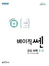 베이직쎈 중등 수학 3-2(2022)