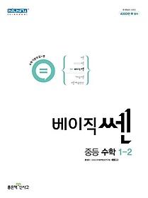 베이직쎈 중등 수학 1-2(2022)