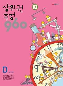 상위권 측정 960 D단계(241~300)