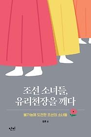 조선 소녀들, 유리천장을 깨다