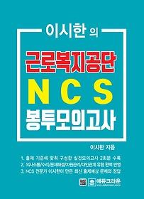 근로복지공단 NCS 봉투모의고사