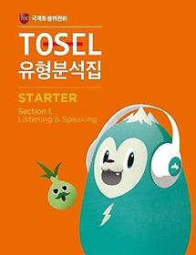 TOSEL 유형분석집 Starter. 1
