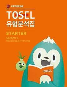 TOSEL 유형분석집 Starter. 2
