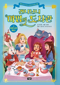 "<font title=""간니닌니 마법의 도서관. 2: 이상한 나라의 앨리스"">간니닌니 마법의 도서관. 2: 이상한 나라의...</font>"