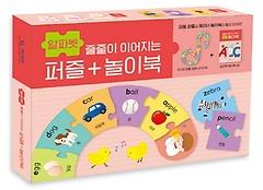 줄줄이 이어지는 퍼즐+놀이북: 알파벳