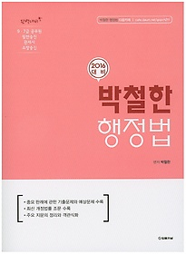 박철한 행정법(2016)