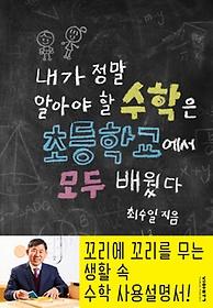 """<font title=""""내가 정말 알아야 할 수학은 초등학교에서 모두 배웠다"""">내가 정말 알아야 할 수학은 초등학교에서 ...</font>"""
