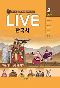 Live 한국사. 2: 고구려의 성장과 쇠퇴