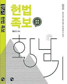 황남기 헌법 족보(2019)