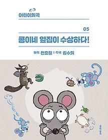 어린이희곡 콩이네 옆집이 수상하다!