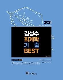 김성수 회계학 기출 Best(2021)