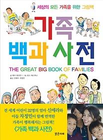 가족백과사전