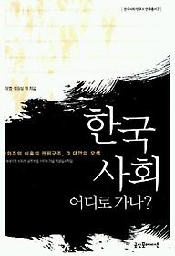 한국 사회 어디로 가나