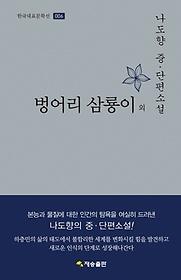 벙어리 삼룡이 외