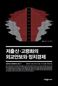 저출산 고령화의 외교안보와 정치경제