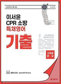 이서윤 CPR 소방 특채영어 기출