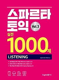 스파르타 토익 실전 1000제 LC Vol.3