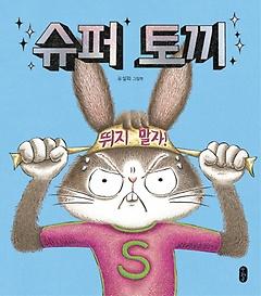 슈퍼 토끼(빅북)