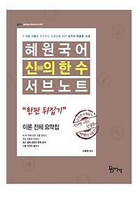 혜원국어 신의 한 수 서브노트(2020)