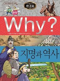 Why?  지명과 역사