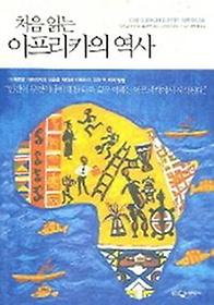 처음 읽는 아프리카의 역사