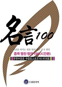 드림중국어 중국 명인 명언 100(시간편)