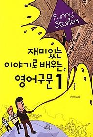 재미있는 이야기로 배우는 영어구문. 1