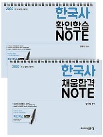 한국사 확인학습 NOTE 세트(2020)