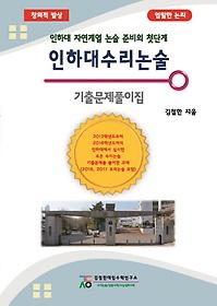 인하대수리논술 기출문제풀이집