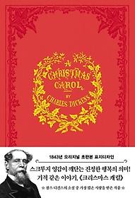 "<font title=""크리스마스 캐럴(초판본)(1843년 오리지널 초판본 표지디자인)"">크리스마스 캐럴(초판본)(1843년 오리지널 ...</font>"