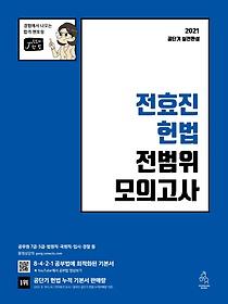 2021 전효진 헌법 전범위 모의고사