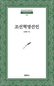 조선혁명선언