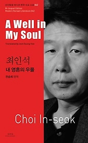 "<font title=""최인석: 내 영혼의 우물(A Well in My Soul)"">최인석: 내 영혼의 우물(A Well in My Soul...</font>"