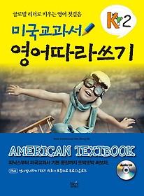 미국교과서 영어따라쓰기. K2