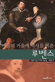 예술의 거울에 역사를 비춘 루벤스