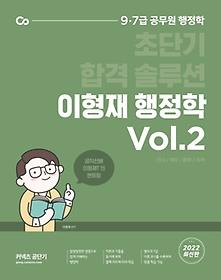 2022 이형재 행정학 Vol. 2