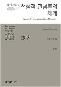 선험적 관념론의 체계(큰글씨책)