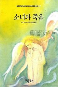소녀와 죽음(BESTSELLER WORLDBOOK 51)