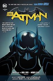 배트맨 Vol. 4: 제로 이어 비밀의 도시