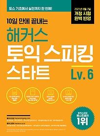 해커스 토익스피킹(토스) 스타트 Lv. 6