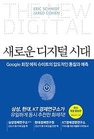 새로운 디지털 시대