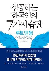 성공하는 한국인의 7가지 습관(루트 앤 윙)