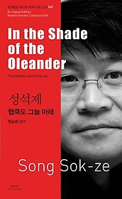 """<font title=""""성석제: 협죽도 그늘 아래(In the Shade of the Oleander)"""">성석제: 협죽도 그늘 아래(In the Shade of...</font>"""