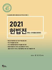 헌법전(2021)