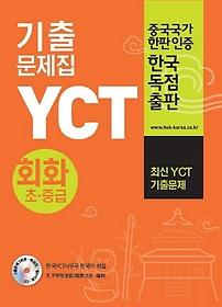 YCT 기출문제집 회화 초급, 중급