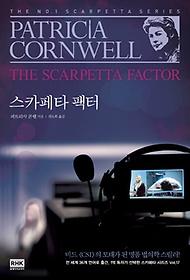 스카페타 팩터(The Scarpetta Factor)