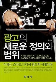 광고의 새로운 정의와 범위